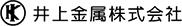 井上金属株式会社