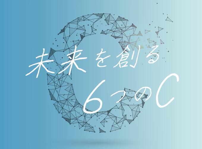 未来を創る6つのC