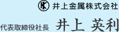 井上金属株式会社 代表取締役社長 井上 英利